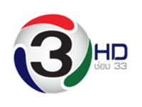 ช่อง 3 HD
