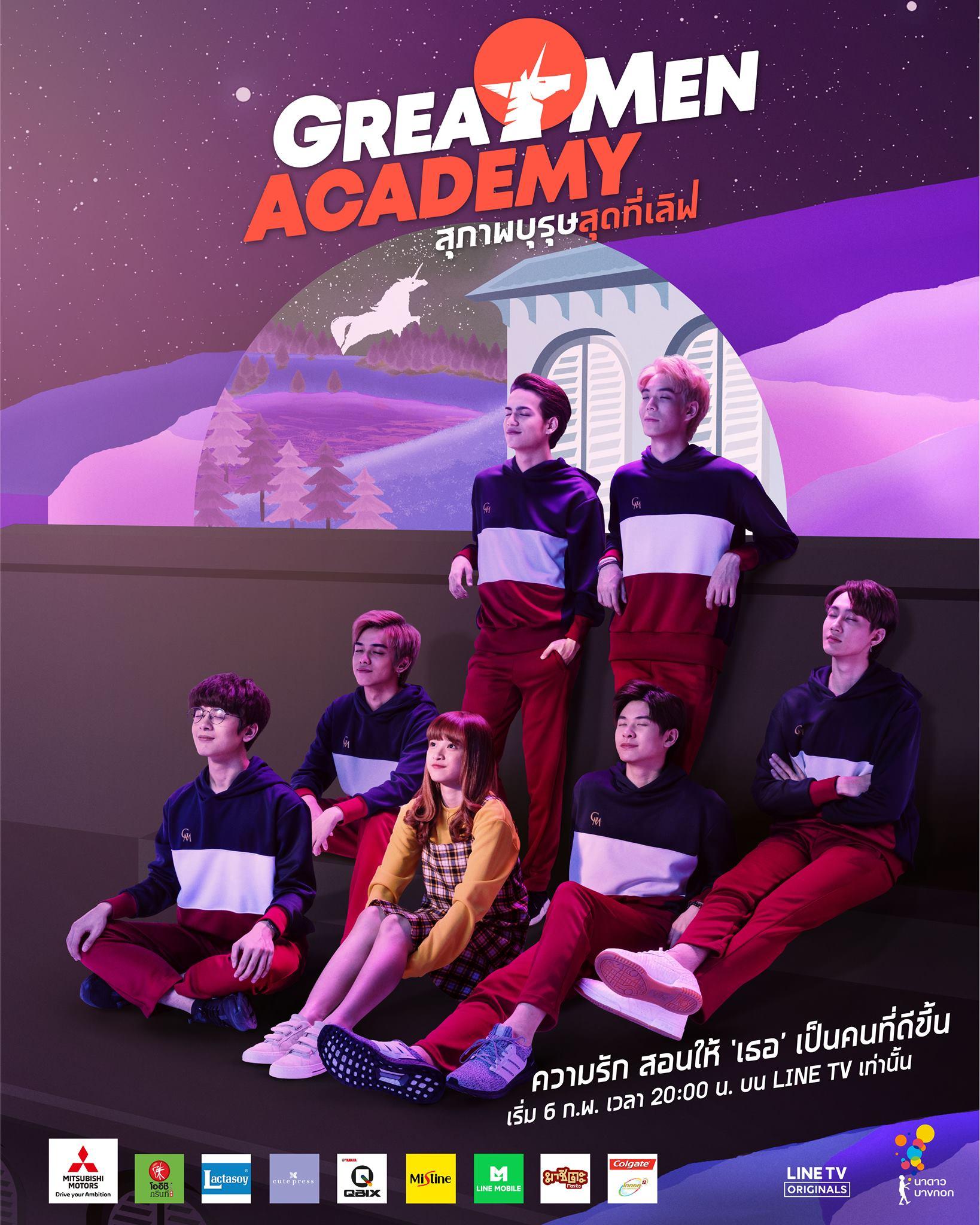 Great Men Academy สุภาพบุรุษสุดที่เลิฟ EP8 จบ