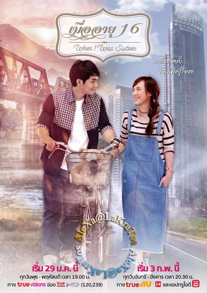 When I was sixteen (2020) เมื่ออายุ 16 EP.24 END