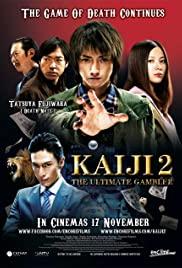 Kaiji (2011) ไคจิ กลโกงมรณะ ภาค 2