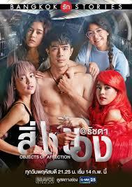 Bangkok รัก Stories ตอน สิ่งของ EP13