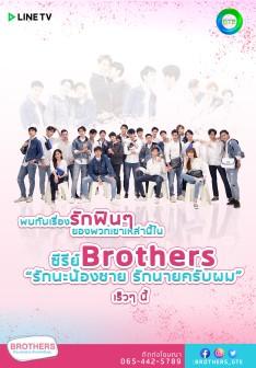 รักนะน้องชาย รักนายครับผม EP.01-13 จบ