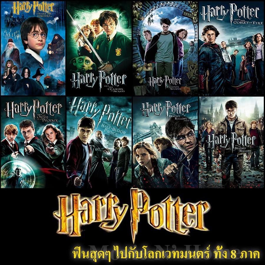 แฮร์รี่ พอตเตอร์ ภาค1-8
