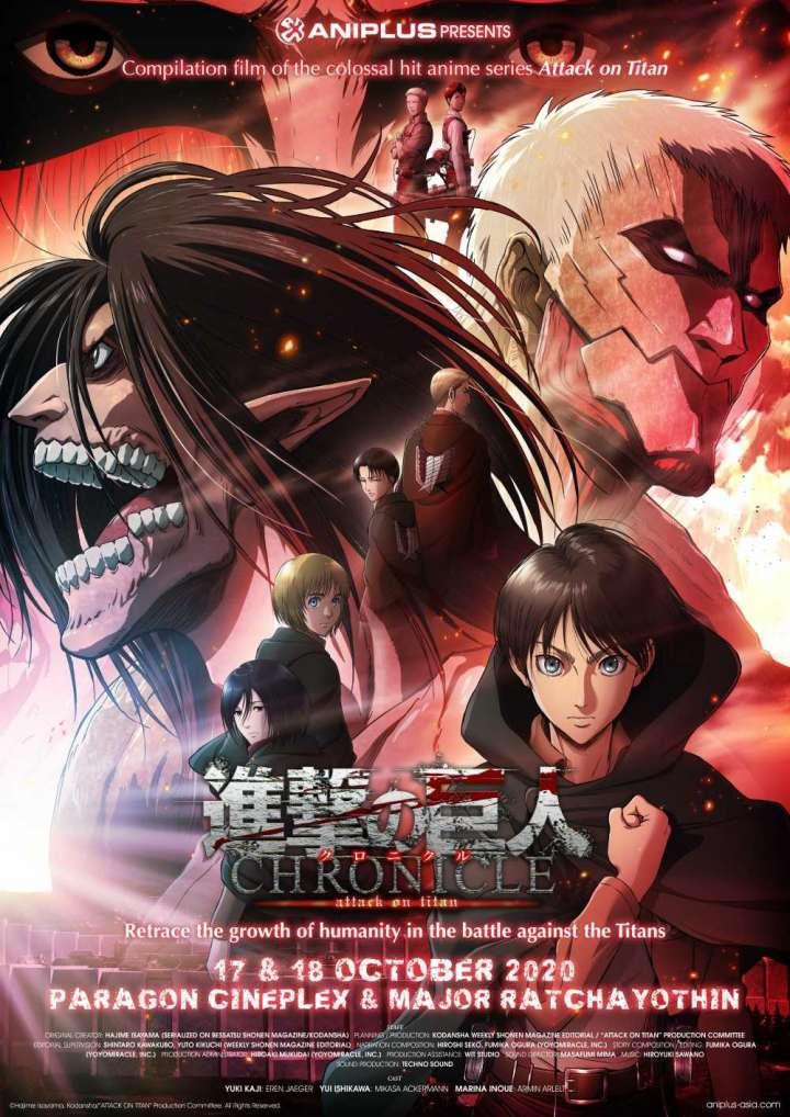 ผ่าพิภพไททัน Attack on Titan: Chronicle [บรรยายไทย]
