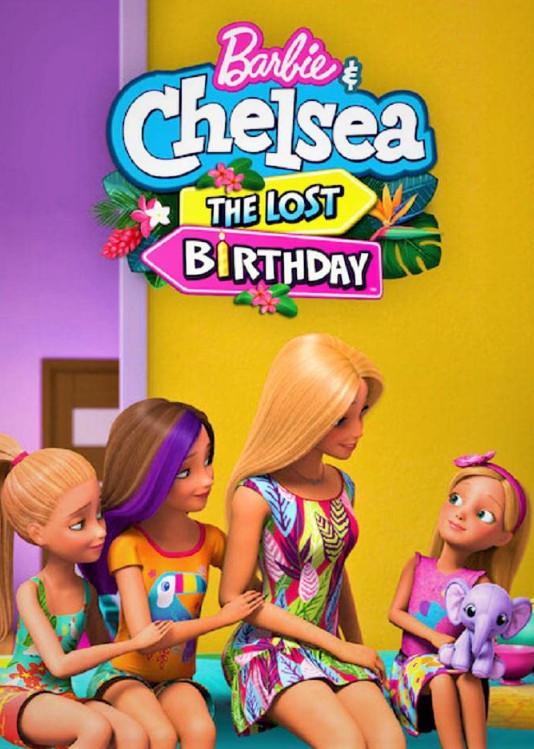 Barbie Chelsea The Lost Birthday (2021)  บาร์บี้กับเชลซี วันเกิดที่หายไป