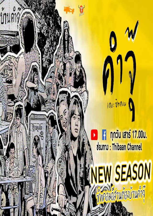 คำจุ๊   เดอะซิทคอม NEW SEASON 2021 EP.01-04