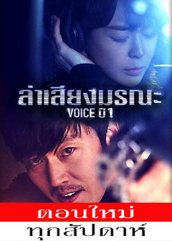สายด่วน เสียงมรณะ พากย์ไทย   ตอนที่ 1-8 (ออนแอร์)