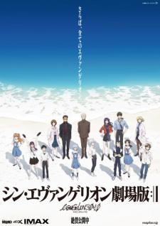 Evangelion: 3.0+1.0 Thrice Upon a Time [บรรยายไทย]
