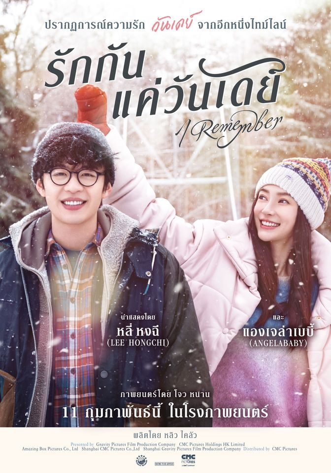 รักกันแค่วันเดย์ (2020) บรรยายไทย-พากย์ไทย