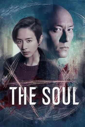 จิตวิญญาณ บรยายไทย Netflix
