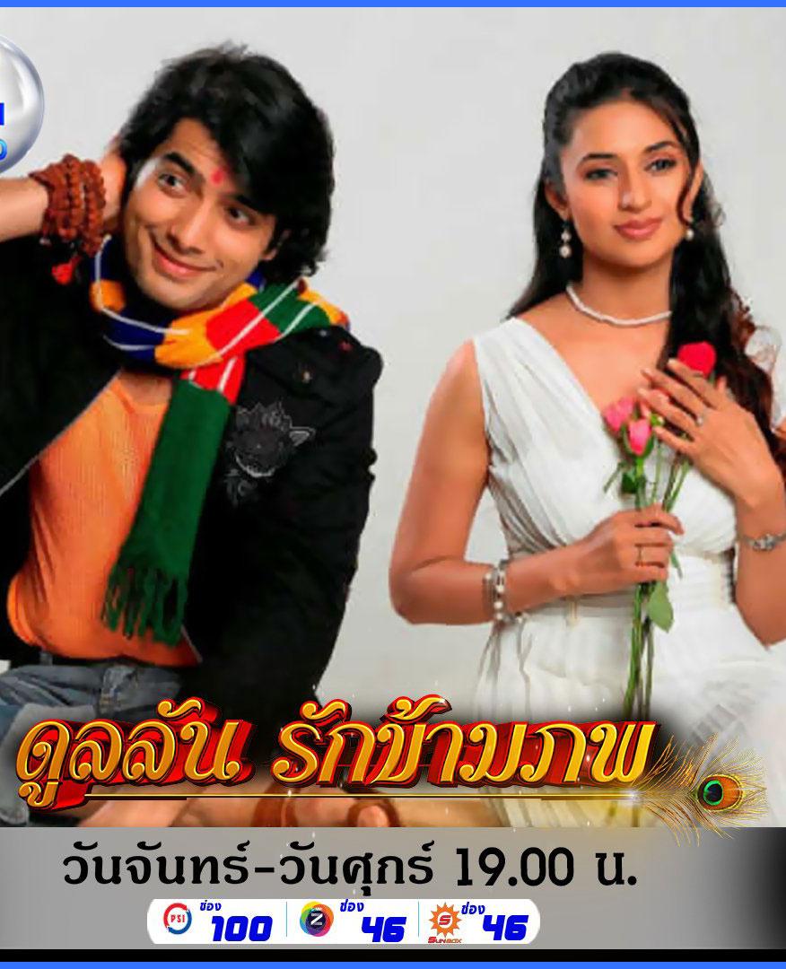 ดูลลัน รักข้ามภพ พากย์ไทย อัพเดต ตอนที่ 130