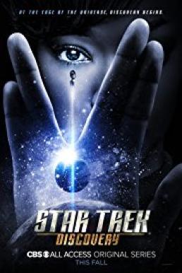 Star Trek Discovery Season 1 (2017) สตาร์ เทรค ดิสคัฟเวอรี่