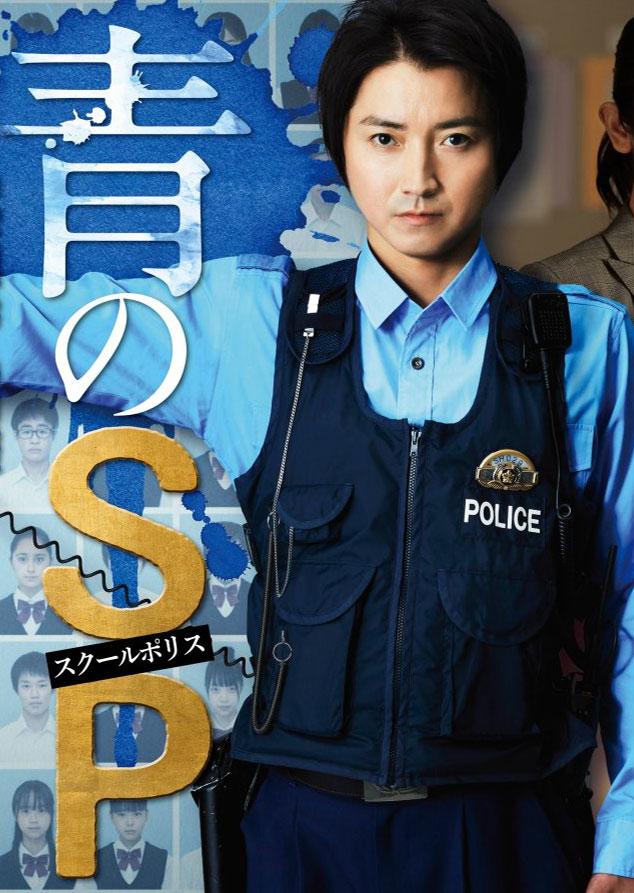 ตำรวจโรงเรียนอันตราย(School police) 1-10 จบ(ซับไทย)