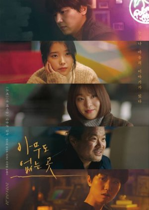 Shades Of The Heart (2021) ซับไทย