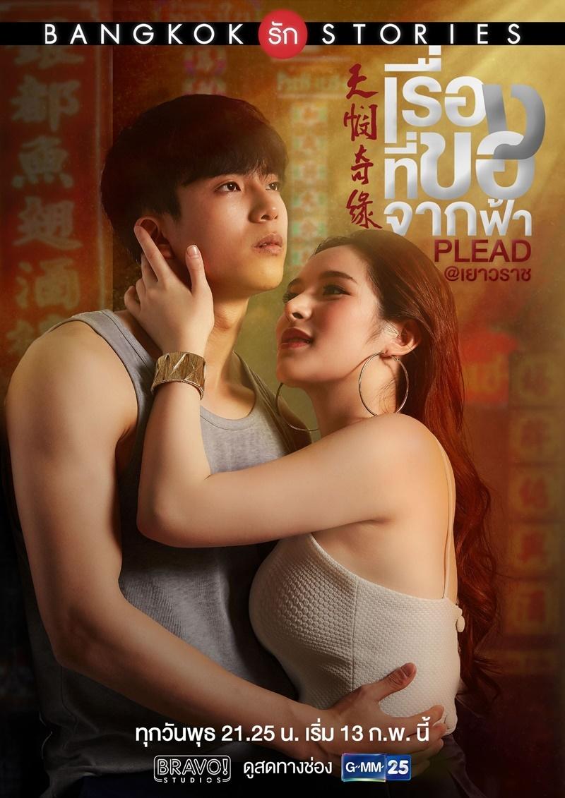 Bangkok รัก Stories ตอน เรื่องที่ขอจากฟ้า EP13