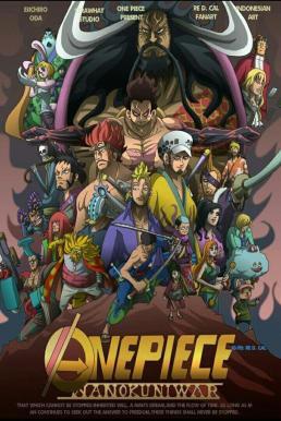 One Piece 20 วันพีซ ฤดูกาลที่ 20 EP.991[ ซับไทย]