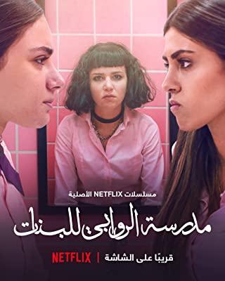 AlRawabi School for Girls Season 1 (2021) เด็กสาวหลังรั้วหญิงล้วน