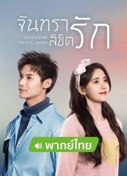จันทราลิขิตรัก [พากย์ไทย] updated to 22