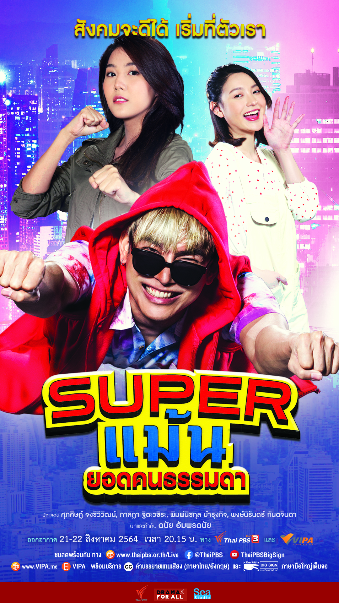 Drama for all : Super แม้น ตอนที่ 1-2 จบ