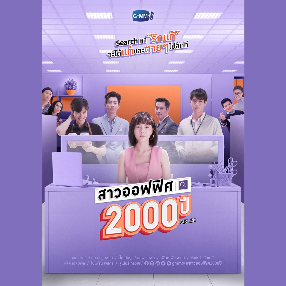 สาวออฟฟิศ 2000 ปี EP.01-10