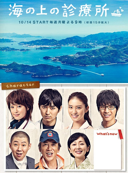 The Clinic on the Sea (2013)1-11 จบ บรรยายไทย
