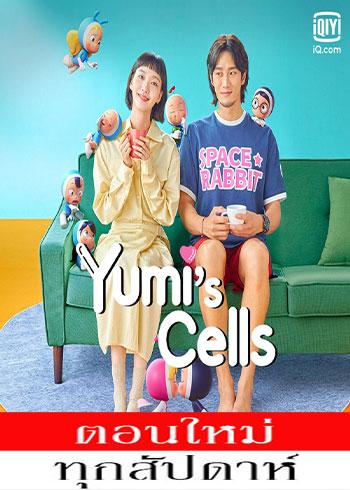 Yumis Cells ซับไทย   ตอนที่ 1-10 (ออนแอร์)