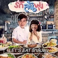 Let Eat Season 1 (2021) รักล้นพุง
