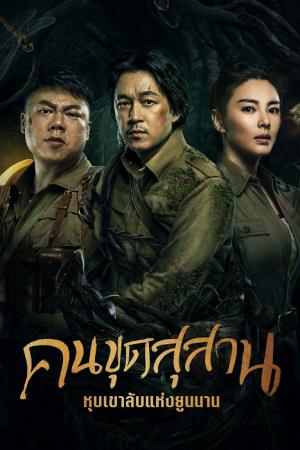 คนขุดสุสาน หุบเขาลับแห่งยูนนาน [บรรยายไทย] 1-16(จบ)
