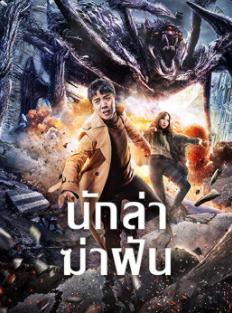 นักล่าฆ่าฝัน (2020) บรรยายไทย