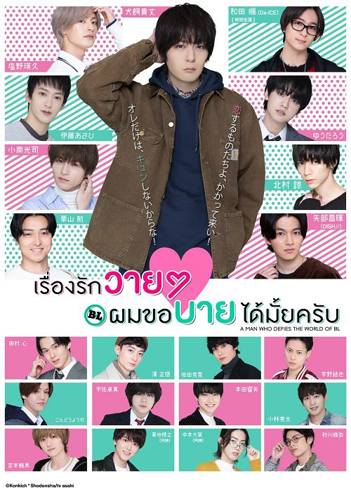 เรื่องรักวาย ๆ ผมขอบายได้มั้ยครับ (2021)1-4 จบ บรรยายไทย