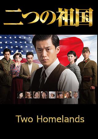 Two Homelands (2019) Futatsu no Sokoku 2 ตอน จบซับไทย