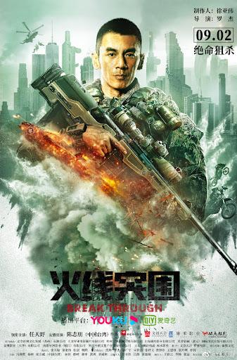 ฝ่าแดนสงครามนรก (2021) บรรยายไทย