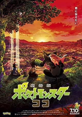 Pokemon the Movie (2020) ความลับของป่าลึก