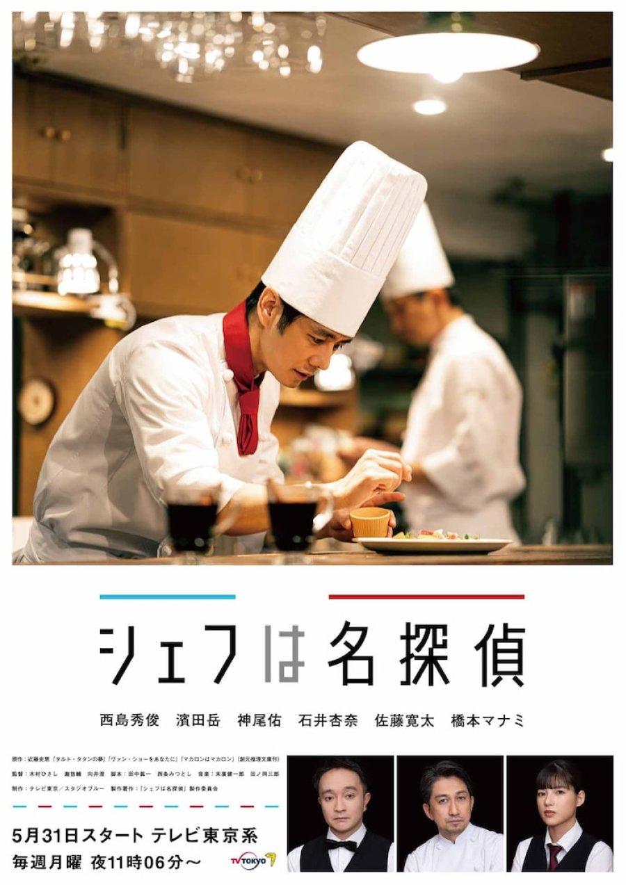 Chef wa Meitantei (2021) 1-5 บรรยายไทย