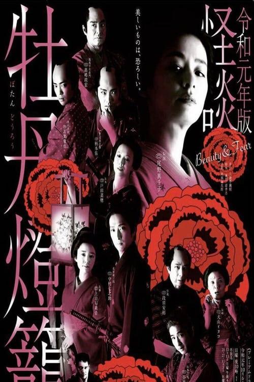 Kaidan Botan Doro: Beauty and Fear (2019) 4 ตอนจบ ซับไทย