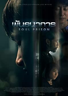 พันธนาการ (2021) Soul Prison
