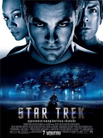 Star Trek 1 (2009) สงครามพิฆาตจักรวาล