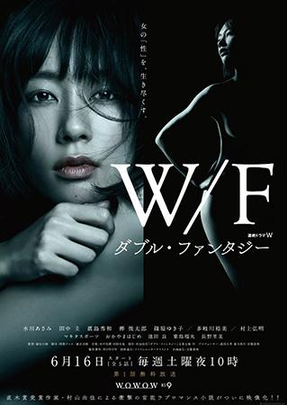 Double Fantasy (2018) 1-5 จบซับไทย